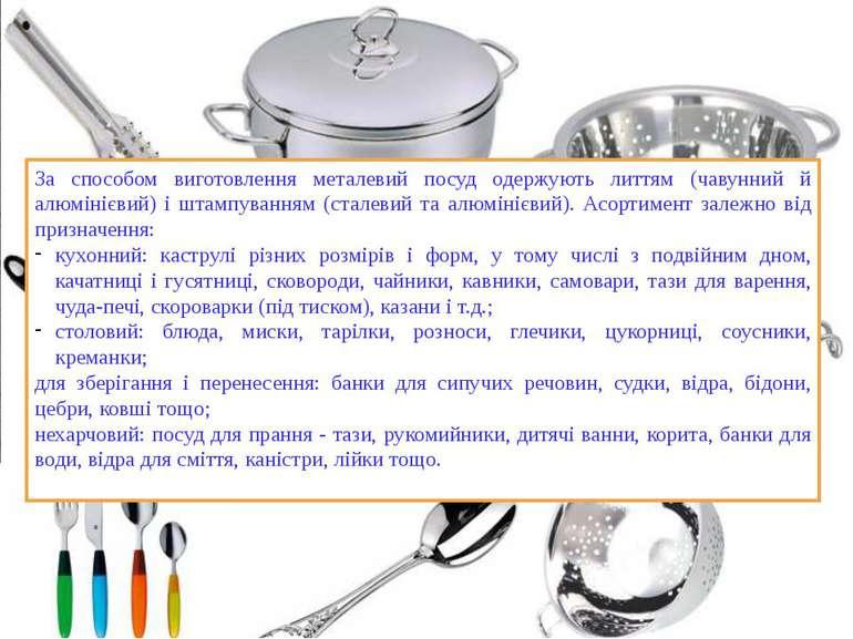 За способом виготовлення металевий посуд одержують литтям (чавунний й алюміні...