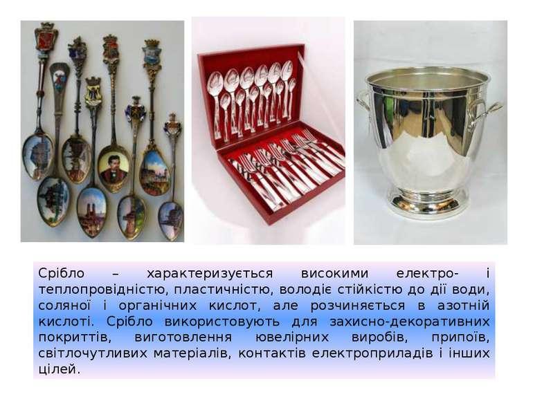 Срібло – характеризується високими електро- і теплопровідністю, пластичністю,...