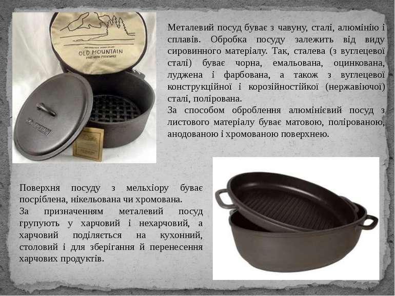 Металевий посуд буває з чавуну, сталі, алюмінію і сплавів. Обробка посуду зал...