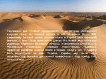 Сировиною для Скляної промисловості є насамперед різпозернисті кварцові піски...