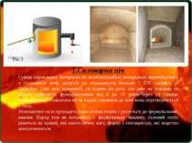 1.Скловарна піч Суміш сировинних матеріалів та склобою(шихта) неперервно пере...