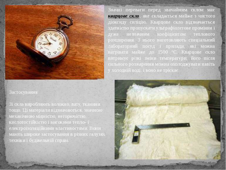 Застосування Зі скла виробляють волокно, вату, тканини тощо. Ці матеріали від...