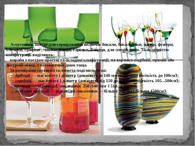 Асортимент посуду для сервірування включає бокали, бокальчики, чарки, фужери,...