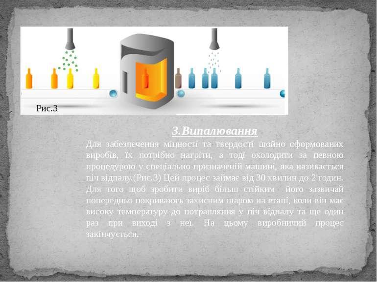 3.Випалювання Для забезпечення міцності та твердості щойно сформованих виробі...