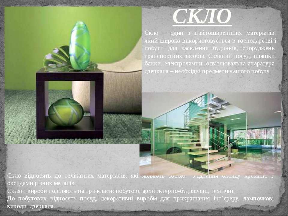 Cкло відносять до селікатних матеріалів, які являють собою з'єднання оксиду к...