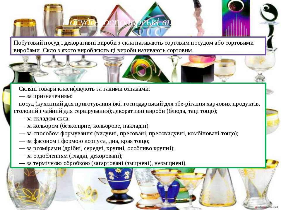 Побутовий посуд і декоративні вироби з скла називають сортовим посудом або со...