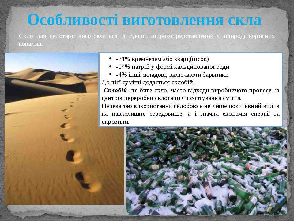 -71% кремнезем або кварц(пісок) -14% натрій у формі кальцинованої соди -4% ін...