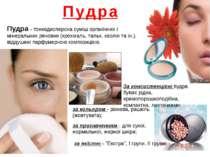 Пудра - тонкодисперсна суміш органічних і мінеральних речовин (крохмаль, таль...