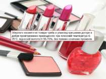 Зберігати косметичні товари треба в упаковці кришками догори в добре провітрю...
