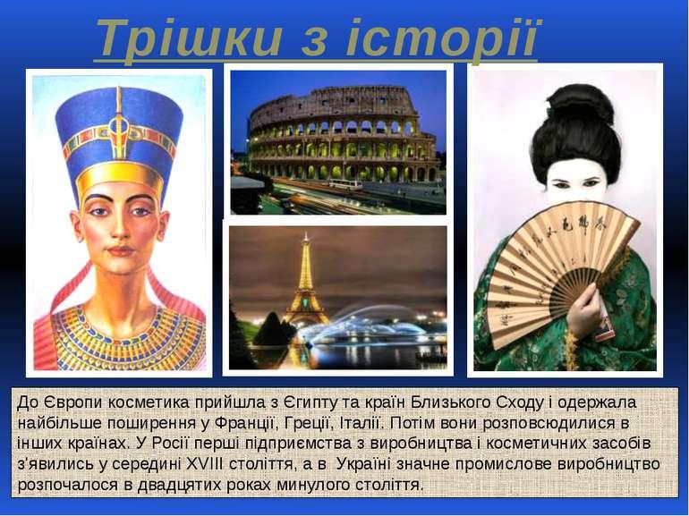 До Європи косметика прийшла з Єгипту та країн Близького Сходу і одержала найб...