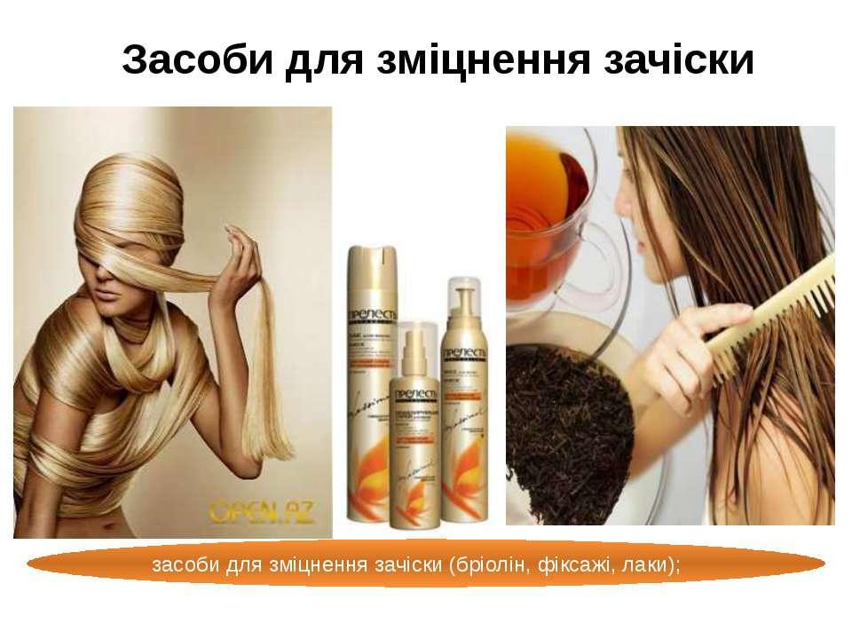 засоби для зміцнення зачіски (бріолін, фіксажі, лаки); Засоби для зміцнення з...