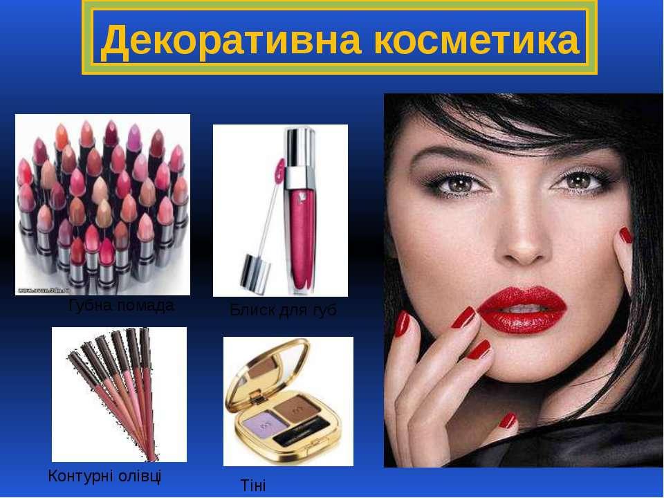 Декоративна косметика Губна помада Блиск для губ Контурні олівці Тіні