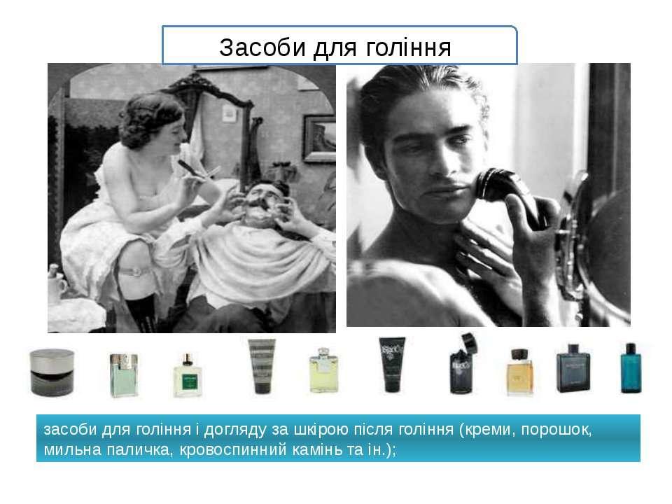 засоби для гоління і догляду за шкірою після гоління (креми, порошок, мильна ...