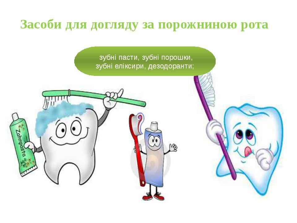 Засоби для догляду за порожниною рота зубні пасти, зубні порошки, зубні елікс...