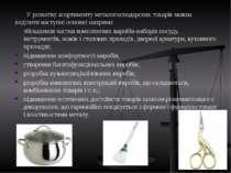 У розвитку асортименту металогосподарских товарів можна виділити наступні осн...