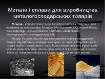 Метали і сплави для виробництва металогосподарських товарів Метали – хімічні ...