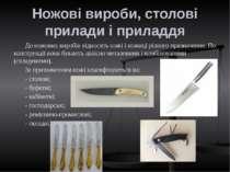 Ножові вироби, столові прилади і приладдя До ножових виробів відносять ножі і...