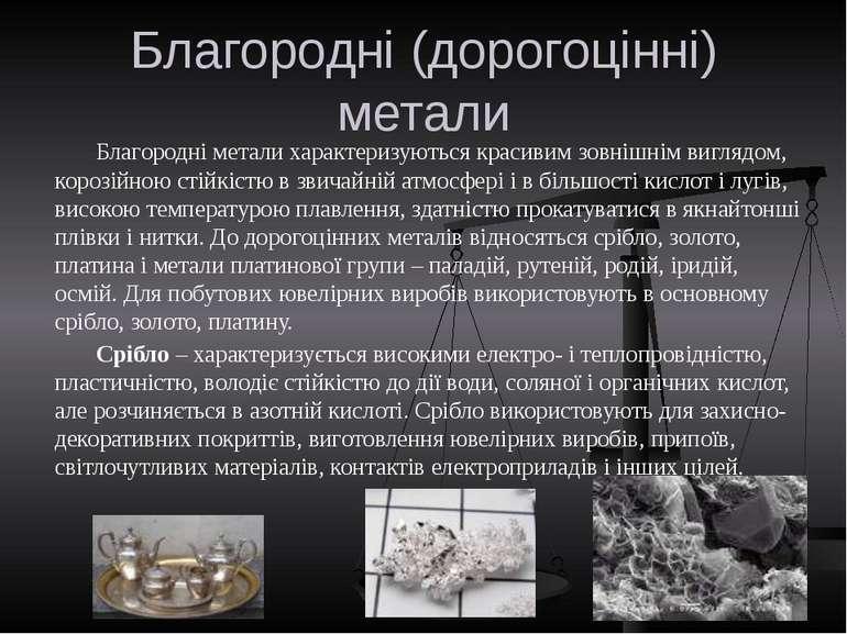 Благородні (дорогоцінні) метали Благородні метали характеризуються красивим з...