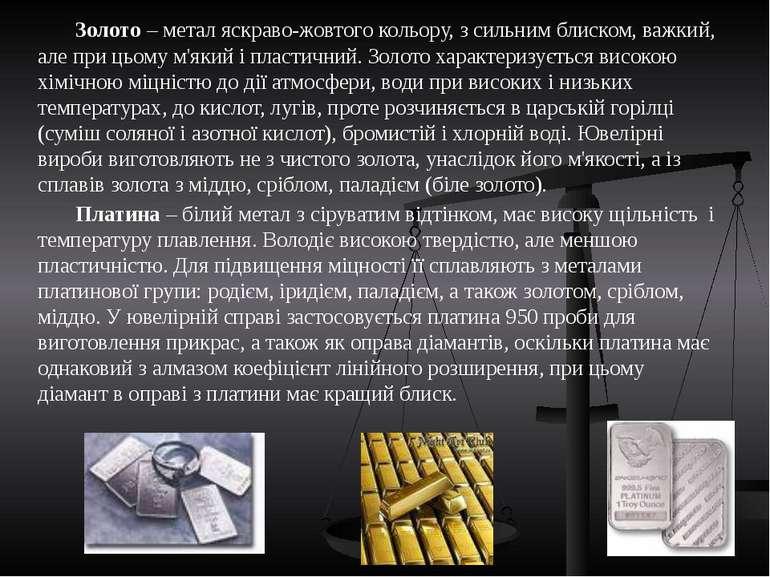 Золото – метал яскраво-жовтого кольору, з сильним блиском, важкий, але при ць...