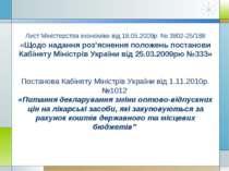 Лист Міністерства економіки від 18.05.2009р. № 3802-25/188 «Щодо надання роз'...