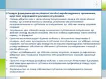 2.Порядок формування цін на лікарські засоби і вироби медичного призначення, ...