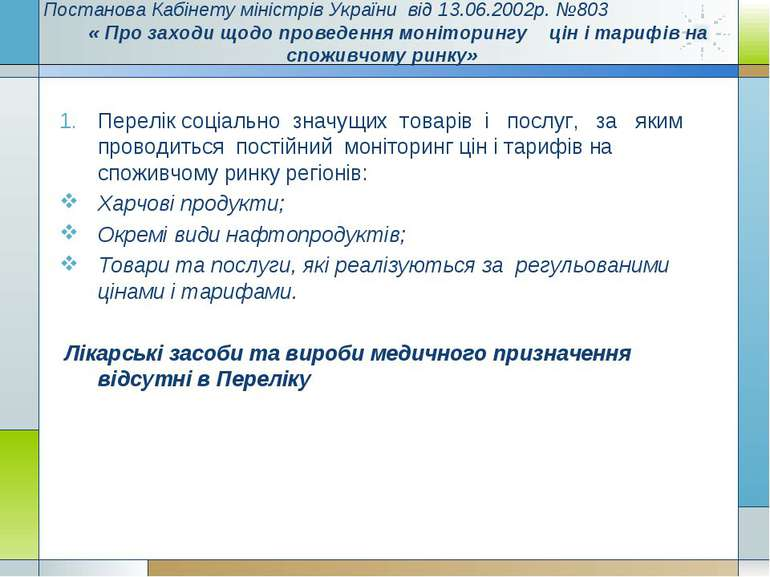 Постанова Кабінету міністрів України від 13.06.2002р. №803 « Про заходи щодо ...