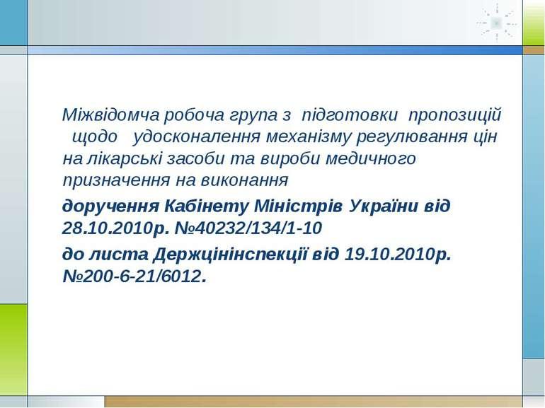 Міжвідомча робоча група з підготовки пропозицій щодо удосконалення механізму ...