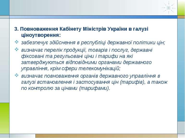 3. Повноваження Кабінету Міністрів України в галузі ціноутворення: забезпечує...