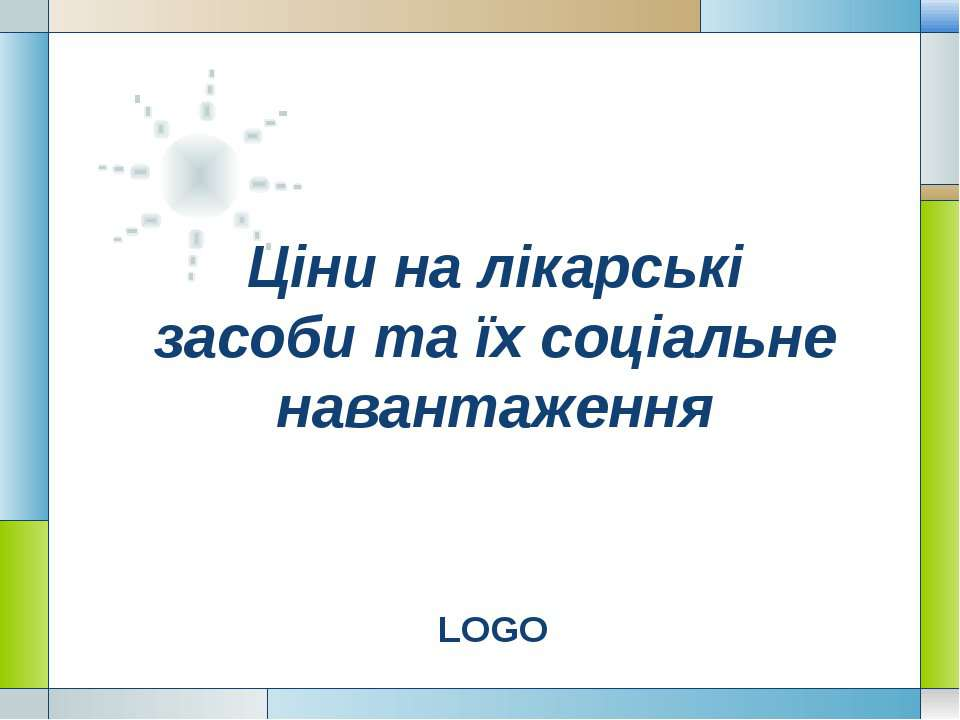 Ціни на лікарські засоби та їх соціальне навантаження Company Logo LOGO