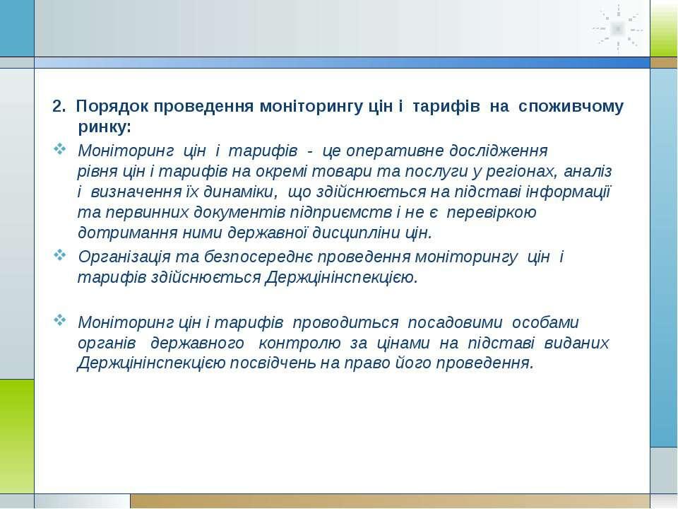 2. Порядок проведення моніторингу цін і тарифів на споживчому ринку: Монітори...