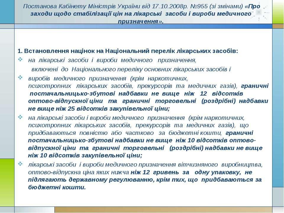 Постанова Кабінету Міністрів України від 17.10.2008р. №955 (зі змінами) «Про ...