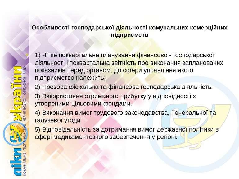 Особливості господарської діяльності комунальних комерційних підприємств 1) Ч...