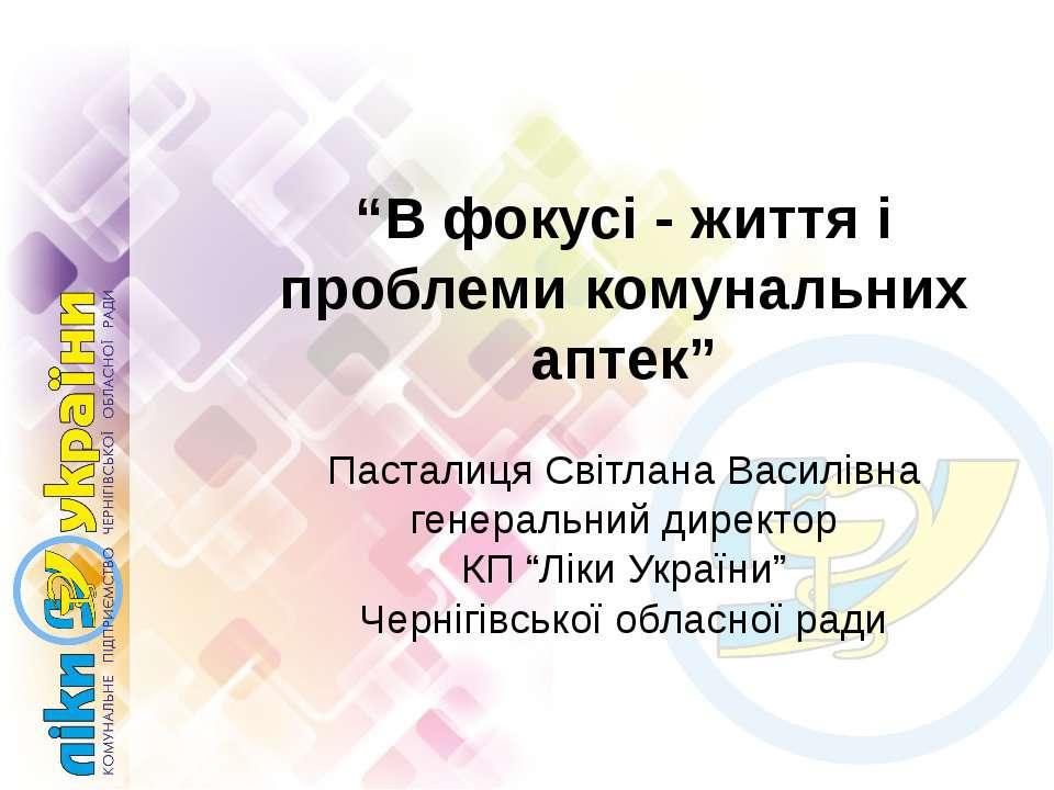 """""""В фокусі - життя і проблеми комунальних аптек"""" Пасталиця Світлана Василівна ..."""