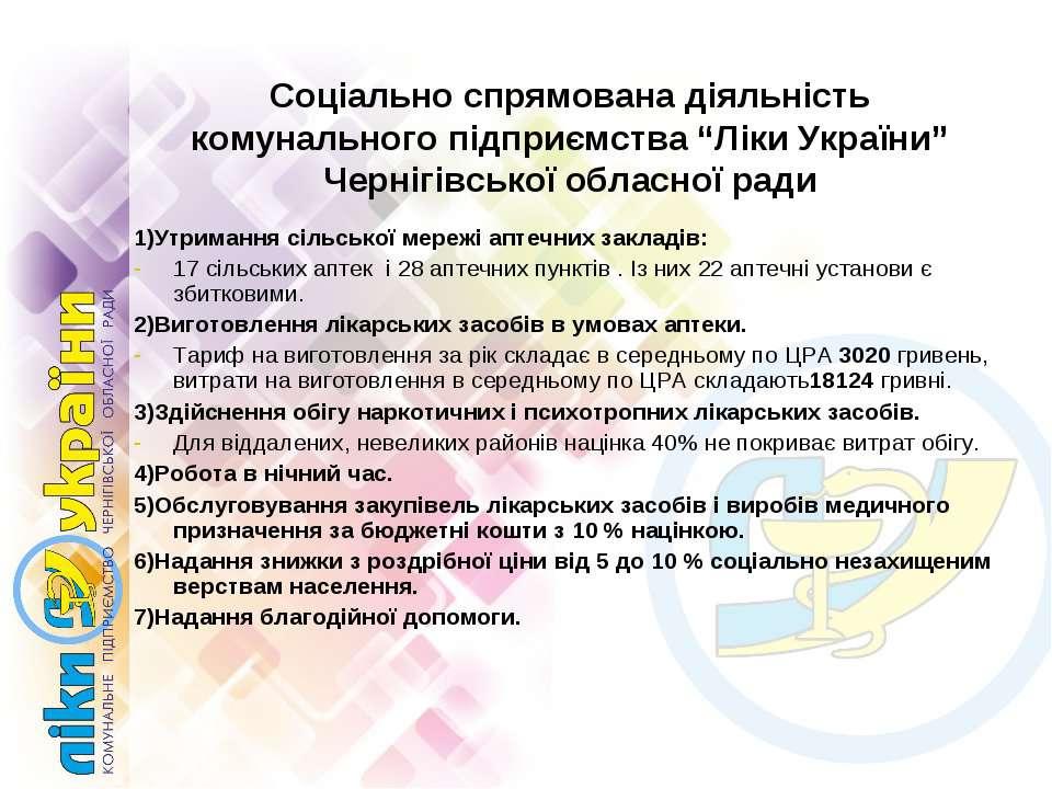 """Соціально спрямована діяльність комунального підприємства """"Ліки України"""" Черн..."""