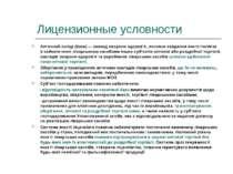 Лицензионные условности Аптечний склад (база)— заклад охорони здоров'я, осно...