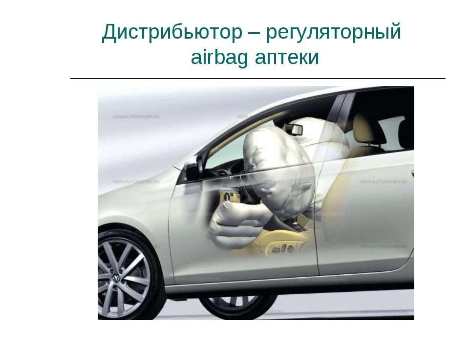 Дистрибьютор – регуляторный airbag аптеки