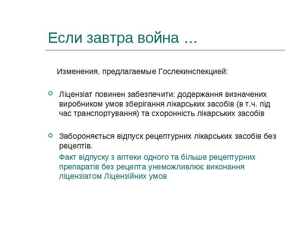 Если завтра война … Изменения, предлагаемые Гослекинспекцией: Ліцензіат повин...