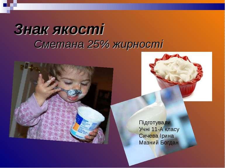 Знак якості Сметана 25% жирності Підготували Учні 11-А класу Сичева Ірина Маз...