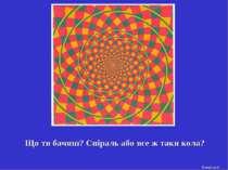 Що ти бачиш? Спіраль або все ж таки кола? Клацні далі