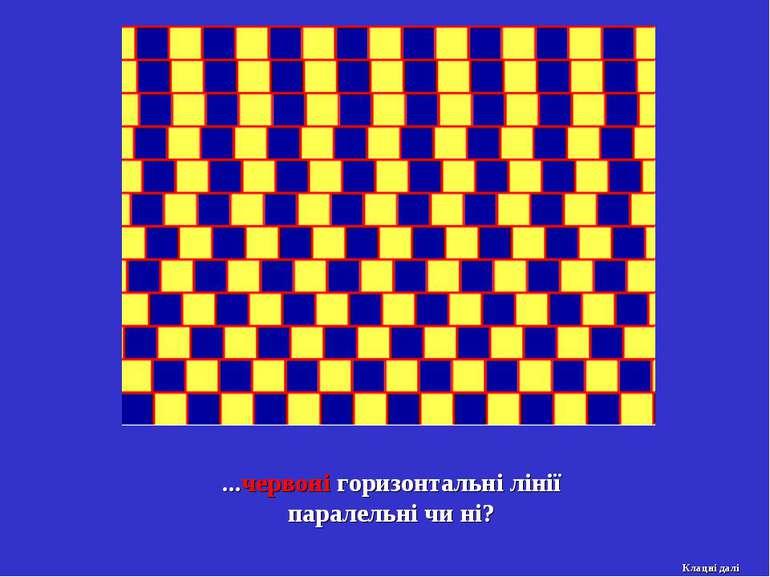 ...червоні горизонтальні лінії паралельні чи ні? Клацні далі