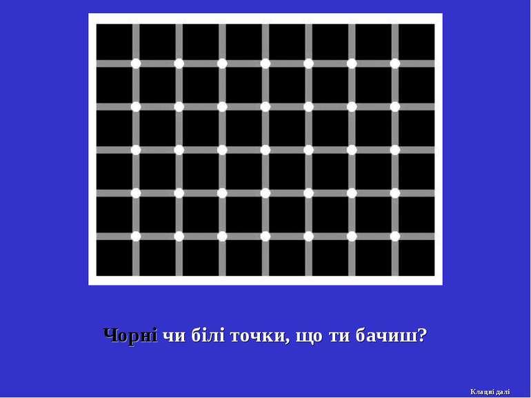 Чорні чи білі точки, що ти бачиш? Клацні далі