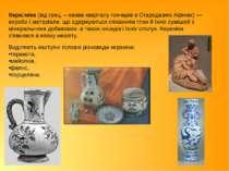 Кера міка (від грец. – назва кварталу гончарів в Стародавніх Афінах)— вироби...
