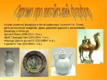 Історія розвитку фарфору в Китаї нараховує тисячоліття. Точна дата виникнення...