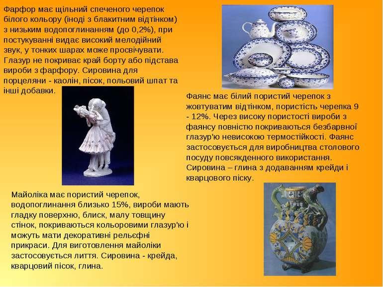 Фарфор має щільний спеченого черепок білого кольору (іноді з блакитним відтін...