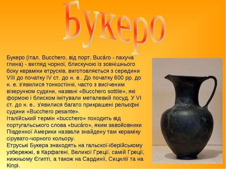 Букеро (італ. Bucchero, від порт. Bucáro - пахуча глина) - вигляд чорної, бли...