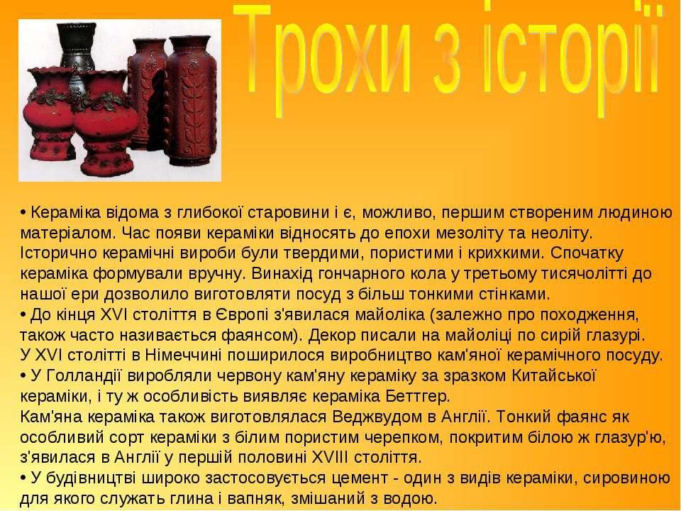 Кераміка відома з глибокої старовини і є, можливо, першим створеним людиною м...