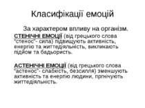Класифікації емоцій За характером впливу на організм. СТЕНІЧНІ ЕМОЦІЇ (від гр...