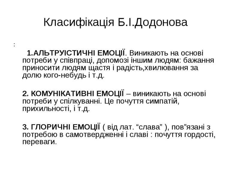 Класифікація Б.І.Додонова : 1.АЛЬТРУІСТИЧНІ ЕМОЦІЇ. Виникають на основі потре...