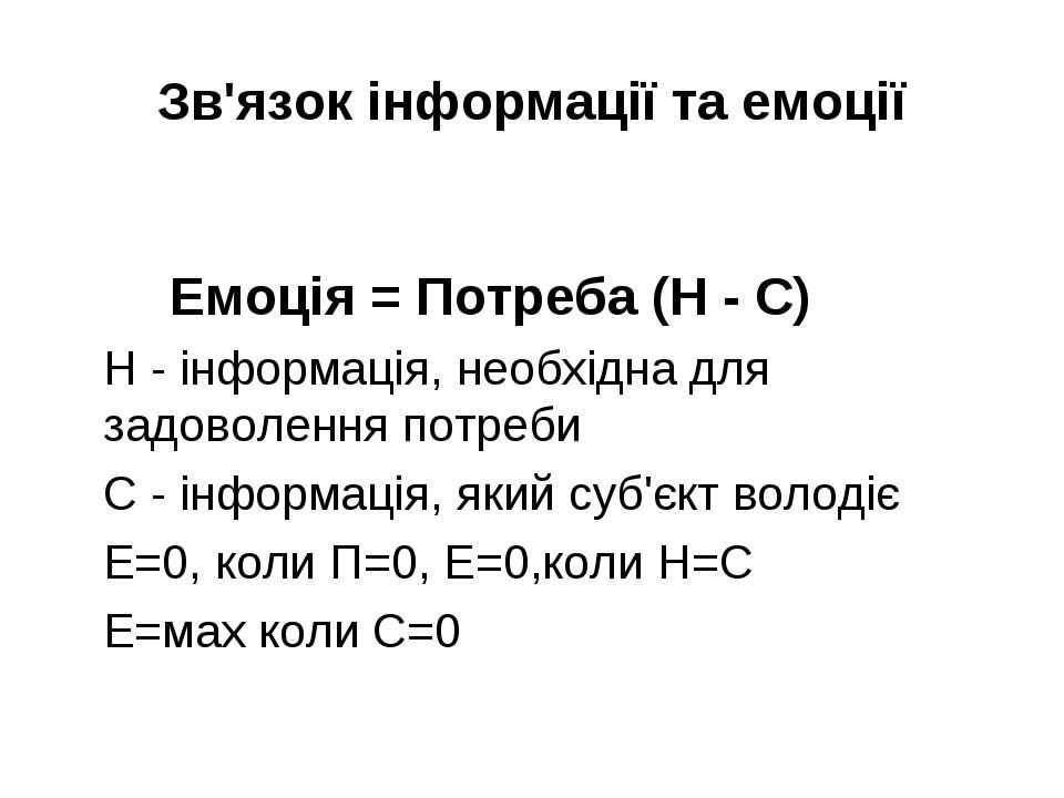 Зв'язок інформації та емоції Емоція = Потреба (Н - С) Н - інформація, необхід...