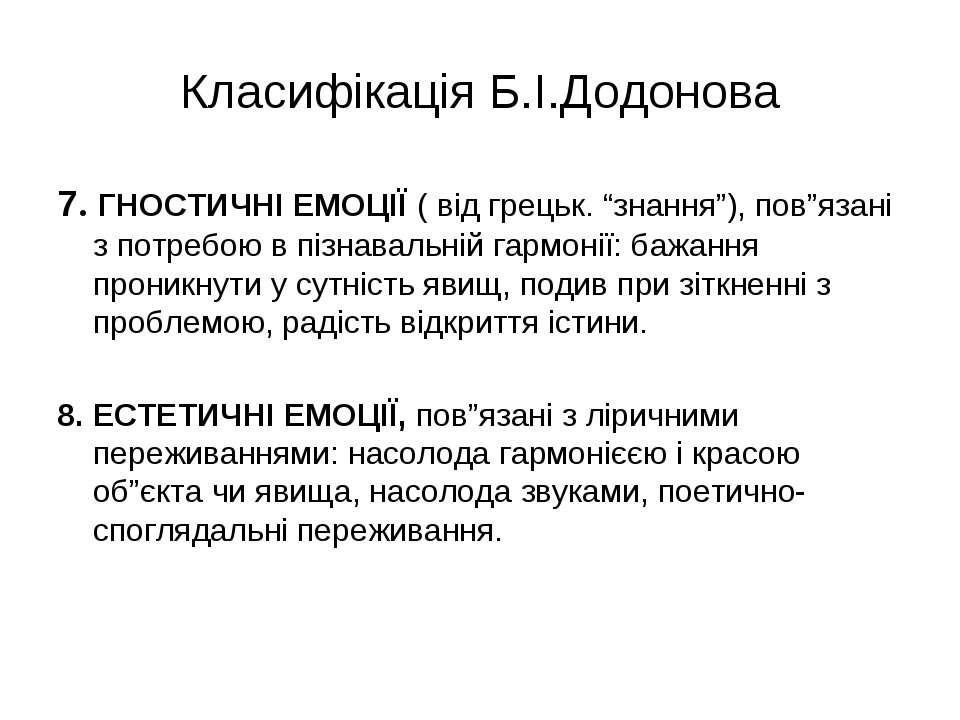 """Класифікація Б.І.Додонова 7. ГНОСТИЧНІ ЕМОЦІЇ ( від грецьк. """"знання""""), пов""""яз..."""